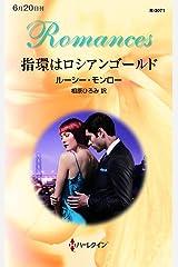 指環はロシアンゴールド (ハーレクイン・ロマンス) Kindle版