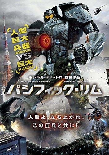 パシフィック・リム [DVD]