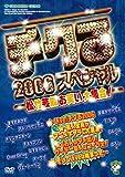 チクる2006スペシャル 松竹芸能お笑い大集合!...