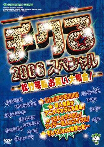 チクる2006スペシャル 松竹芸能お笑い大集合! [DVD]