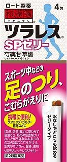 【第2類医薬品】和漢箋 ツラレスSPゼリー 4包