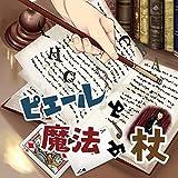 ドラマCD「ピエールと魔法の杖」