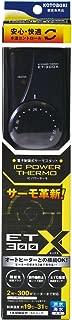 寿工芸 ICパワーサーモ ET-300X