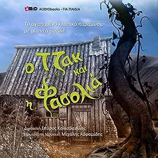 Jack and the magic beanstalk / O Tzak kai I Fasolia Titelbild