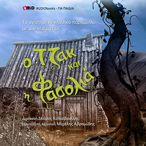 Jack and the magic beanstalk / O Tzak kai I Fasolia audiobook cover art