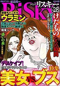 comic RiSky(リスキー) 28巻 表紙画像