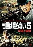 山猫は眠らない5 反逆の銃痕[DVD]