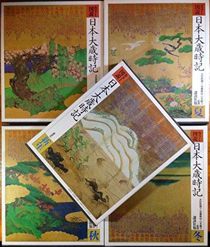 日本大歳時記 全5巻