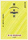 【合本版】新耳袋 第一夜~五夜 現代百物語 (角川文庫)