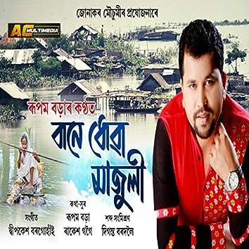 Bane Dhuwa Majuli