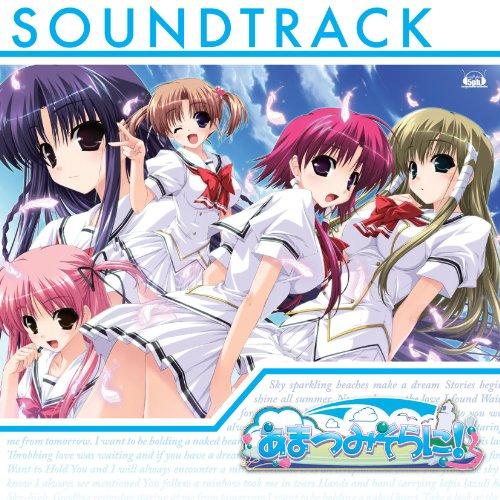 PCゲーム「あまつみそらに!」Soundtracks