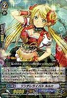 ヴァンガードG ツンデレライバル ルルカ(R) 七色の歌姫