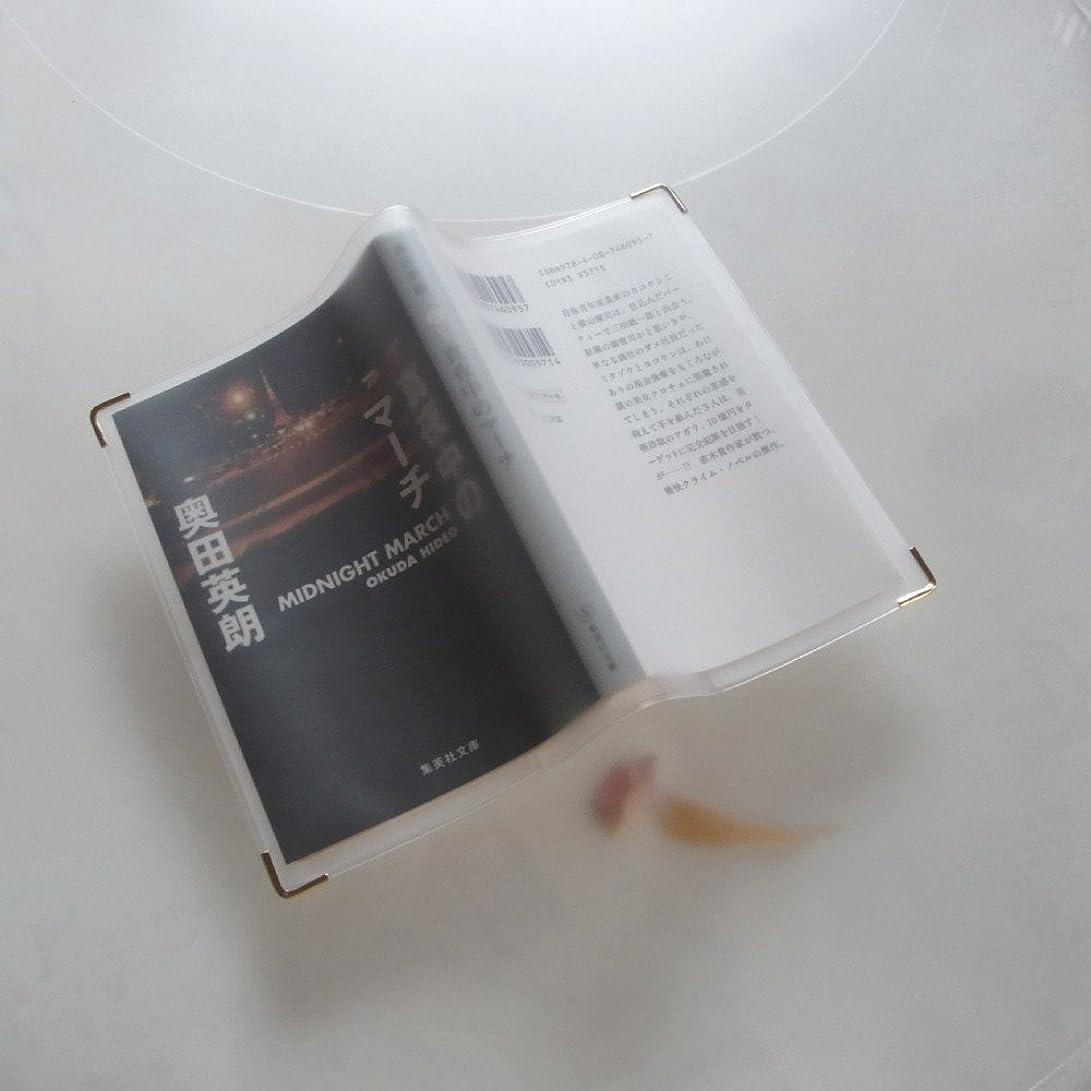 遅い地下鉄磨かれた【神戸御影ムーンデザイン 高品質クリアブックカバー?本金仕上げ金具つき】 早川文庫トールサイズも収納 (1枚)0230