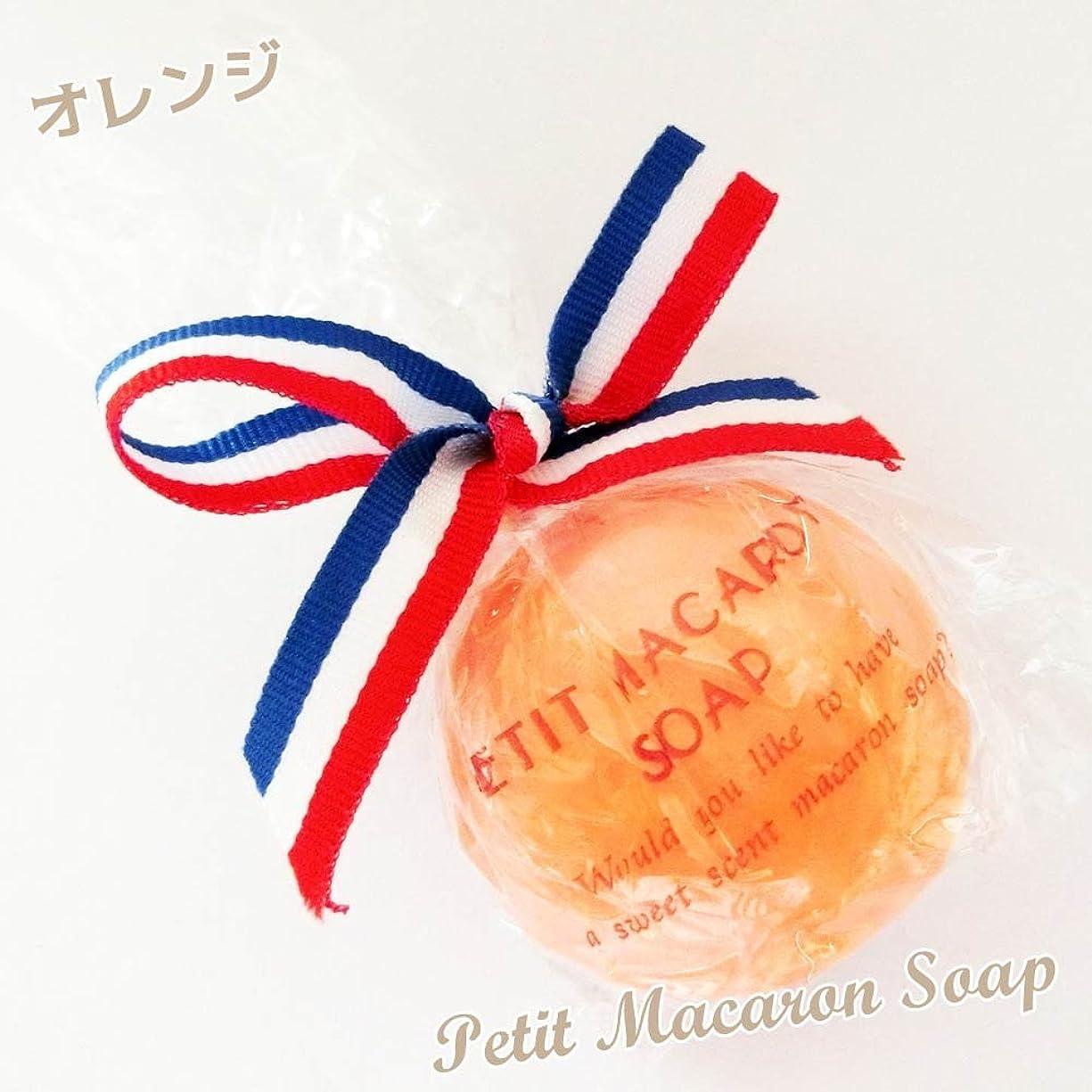 代わりのプレゼント開いたプチマカロンソープ オレンジ 22g