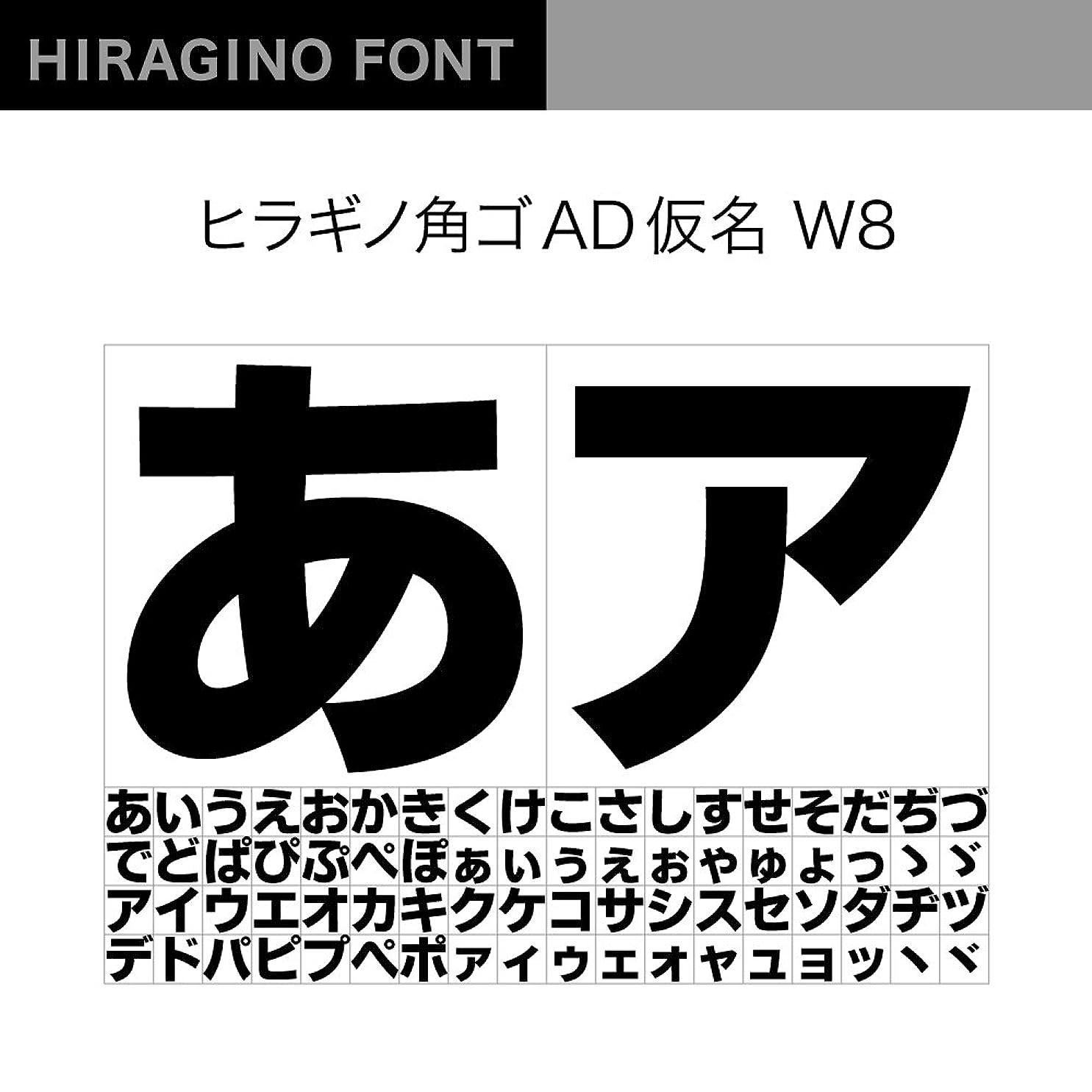 クリエイティブサイレント検査官OpenType ヒラギノ角ゴAD仮名 W8 [ダウンロード]