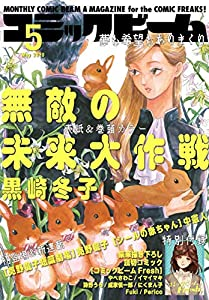 【電子版】月刊コミックビーム 2020年5月号 [雑誌]