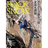 ROCK & SNOW 089「ボルダー3級・三段、名課題」 (別冊山と溪谷)
