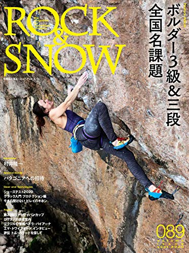 ROCK & SNOW 089「ボルダー3級・三段、名課題」 (別冊山と溪谷)の詳細を見る