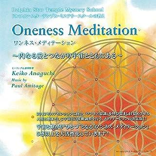『Oneness Meditation ワンネス・メディテーション ~ 内なる愛とつながり宇宙とともにある~』のカバーアート