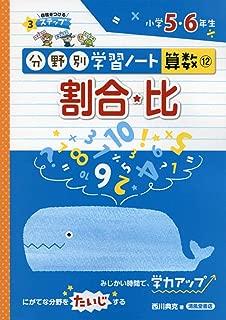 割合・比―小学5・6年生 (分野別学習ノート算数)