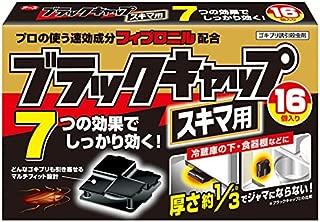 ブラックキャップ スキマ用 × 24個セット
