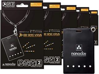 ナノクロ エア・アンチウイルス ブラック ストラップタイプ・2か月 5個セット 日本製 ウイルス・菌・カビの抑制