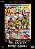 ペピ、ルシ、ボンとその他大勢の娘たち HDニューマスター[DVD]