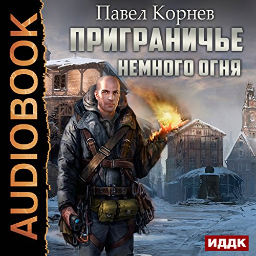 Borderlands. Little Fire                   By:                                                                                                                                 Pavel Kornev                               Narrated by:                                                                                                                                 Dmitry Polonetsky                      Length: 1 hr and 19 mins     Not rated yet     Overall 0.0