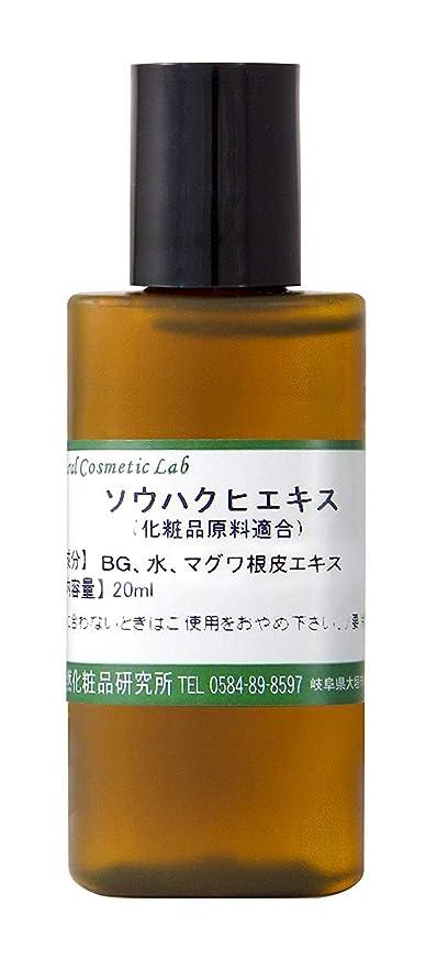 冗談でほこりっぽい動物ソウハクヒエキス 20ml 【手作り化粧品原料】