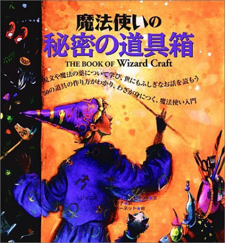 魔法使いの秘密の道具箱 (Gihyo Merlin books)