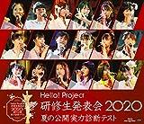 Hello Project 研修生発表会 2020 ~夏の公開実力診断テスト~ Blu-ray