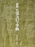 新版 毛筆書写事典 湖山, 続木