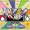 決定盤!! 「(TV)アニメ」ベスト