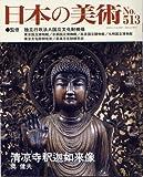 清凉寺釈迦如来像 日本の美術 第513号 (513)