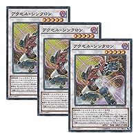 【 3枚セット 】遊戯王 日本語版 SD28-JP042 アクセル・シンクロン (スーパー・パラレル)
