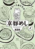 はらへりあらたの京都めし (3) (FEEL COMICS)
