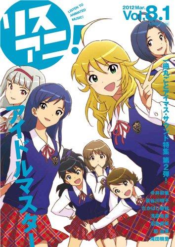 リスアニ!Vol.8.1「アイドルマスター」音楽大全 永久保存版�U (SONY MAGAZINES ANNEX 第 546号)