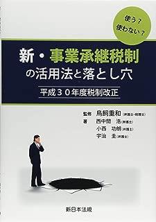 使う?使わない?新・事業承継税制の活用法と落とし穴 平成30年度税制改正