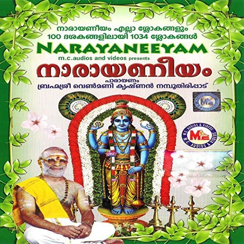 Brahmasree Venmanikrishnan Namboothripad