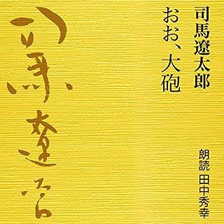 おお、大砲                   著者:                                                                                                                                 司馬 遼太郎                               ナレーター:                                                                                                                                 田中 秀幸                      再生時間: 1 時間  32 分     7件のカスタマーレビュー     総合評価 4.9