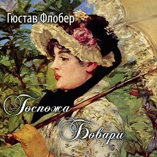 Gospozha Bovari audiobook cover art