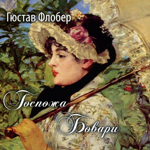 Gospozha Bovari audiobook cover art