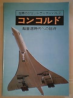 コンコルド―超音速時代への招待 (1976年) (世界のジェットライナー〈vol.2〉)
