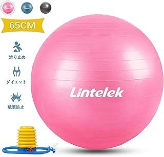 Lintelek バランスボール ヨガボール フィットネスボール 65cm/55cm 滑り止め チューブ付 アンチバースト 運動 椅子 ジム/ホーム/オフィスなどに適用 高品質日本語説明付け