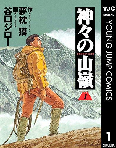 神々の山嶺 1 (ヤングジャンプコミックスDIGITAL)