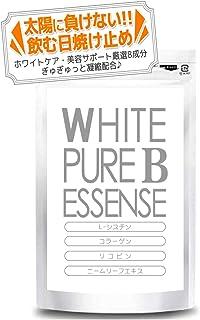 White Pure B Essense 飲む日焼け止め アスタキサンチン リコピン システィン 美肌 サプリメント 【約1ヶ月分60粒】