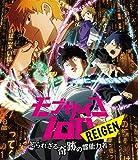モブサイコ100 REIGEN ~知られざる奇跡の霊能力者~<通常版>[Blu-ray/ブルーレイ]