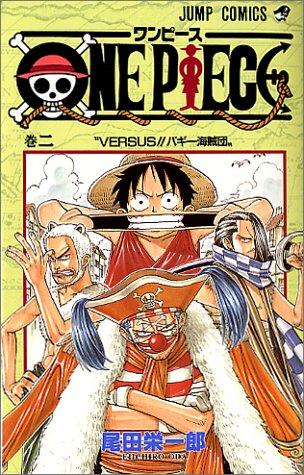 ONE PIECE  2 (ジャンプコミックス)