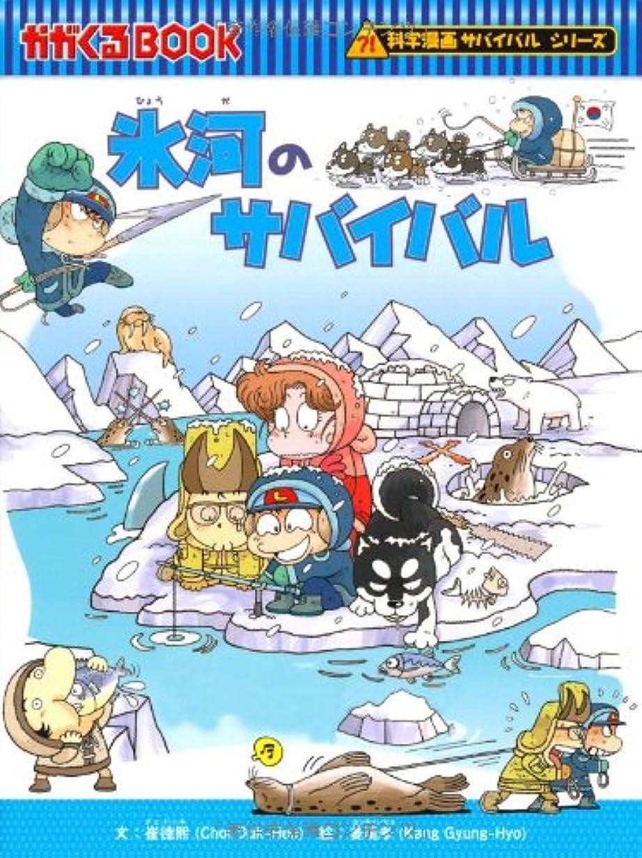 司令官スライム激しい氷河のサバイバル (かがくるBOOK―科学漫画サバイバルシリーズ)