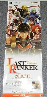ポスターラストランカー(LAST RANKER)